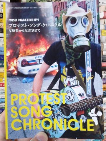 プロテスト・ソング・クロニクル(ミュージック・マガジン2011年8月増刊号)