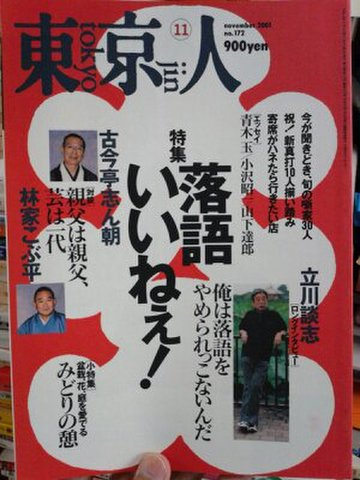 東京人 2001年11月号 ※特集・落語いいねぇ!
