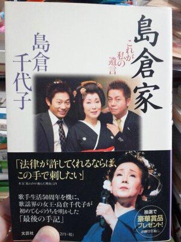 島倉家/島倉千代子