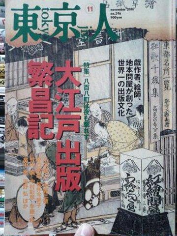 東京人 2007年11月号 ※特集・大江戸出版繁盛記