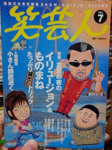 笑芸人 7号