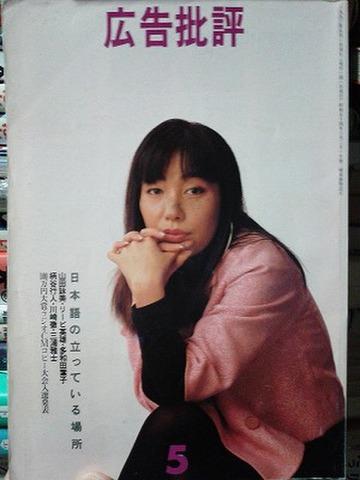 広告批評 1993年5月号 ※表紙・山田詠美