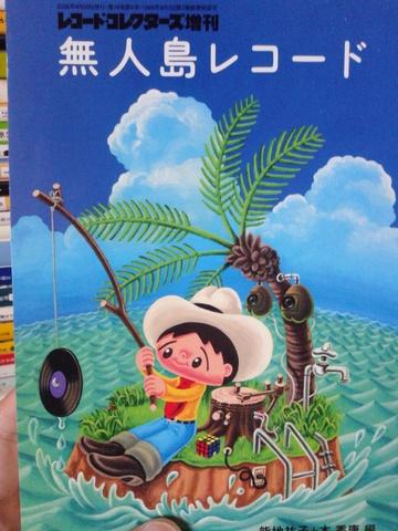 無人島レコード/能地祐子・本秀康(レコード・コレクターズ2000年4月増刊号)