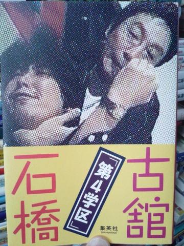 第4学区/古舘伊知郎 石橋貴明