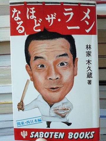 林家木久蔵/なるほどザ・ラーメン(サボテン・ブックス)