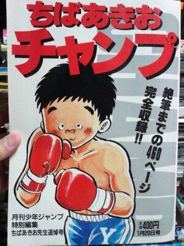 ちばあきお「チャンプ」(「月刊少年ジャンプ」特別編集 ちばあきお先生追悼号)