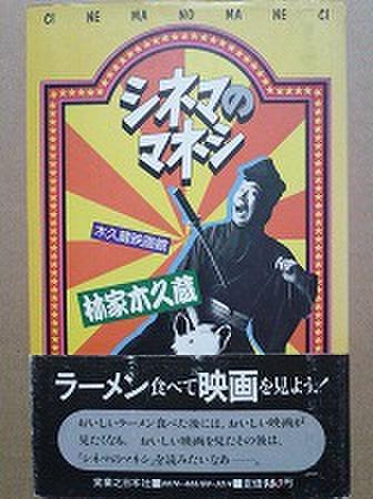シネマのマネシ/林家木久蔵