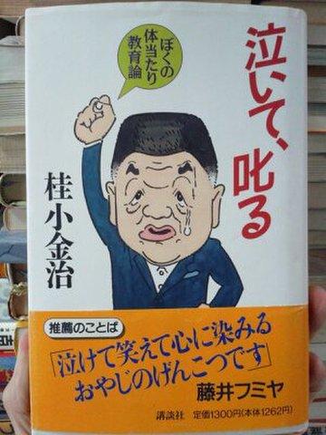 泣いて、叱る ぼくの体当たり教育論/桂小金治 【サイン入り】
