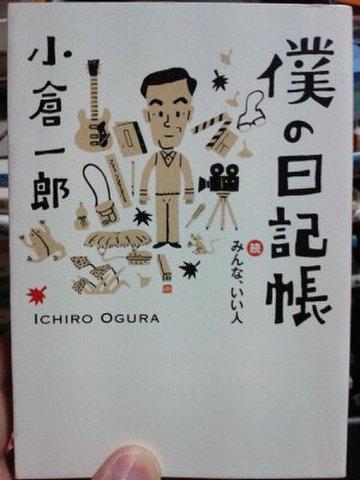 僕の日記帳 続・みんな、いい人/小倉一郎