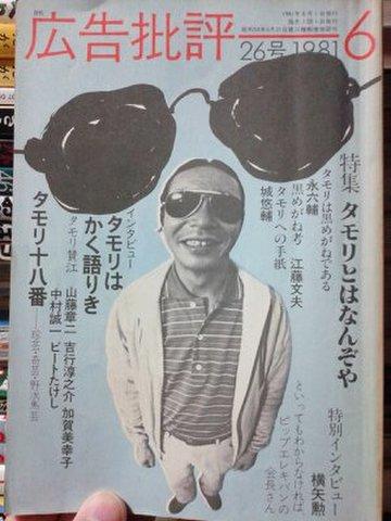 広告批評 1981年6月号 ※特集・タモリ