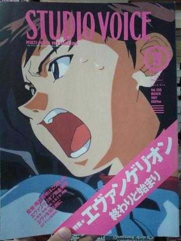 スタジオ・ボイス 1997年3月号 ※特集・エヴァンゲリオン