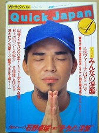 Quick Japan(クイック・ジャパン) 4号 ※表紙・石野卓球