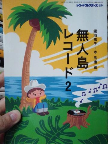 無人島レコード2/能地祐子・本秀康(レコード・コレクターズ2007年1月増刊号)