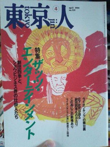 東京人 1999年4月号 ※特集・ザッツ・エンターテインメント