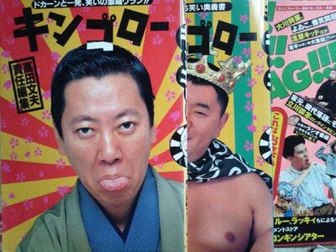 【3冊セット】〔1〕キンゴロー 〔2〕続キンゴロー 〔3〕GAG! GAG!! GAG!!!