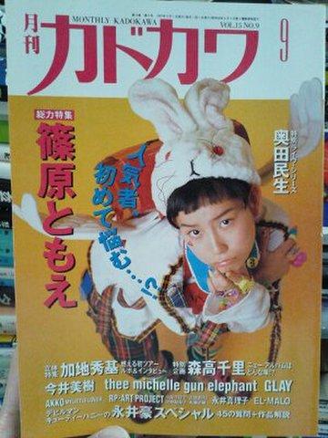 月刊カドカワ 1997年9月号 ※総力特集・篠原ともえ