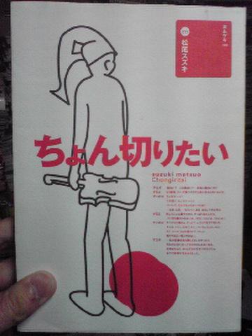 ちょん切りたい/松尾スズキ(ヨムゲキ)