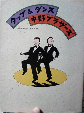タップ&ダンス 中野ブラザーズ/小藤田千栄子 井上保・編