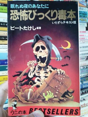 恐怖びっくり読本/ビートたけし・編著(ワニの本)
