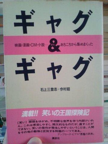 ギャグ&ギャグ/石上三登志 今村昭