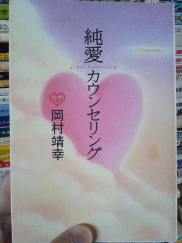 純愛カウンセリング/岡村靖幸