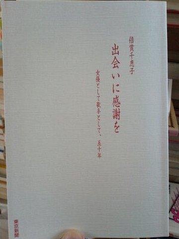 倍賞千恵子 出会いに感謝を 女優として歌手として、五十年/倍賞千恵子