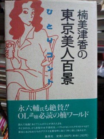ひとりコント 楠美津香の東京美人百景