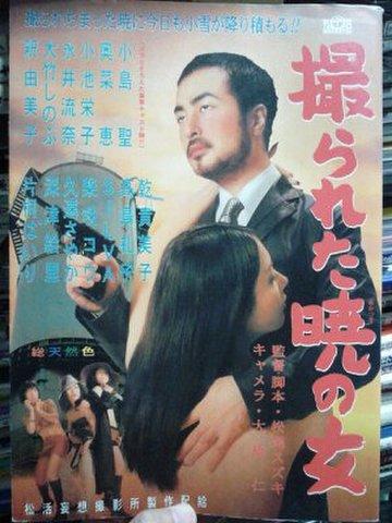 撮られた暁の女 松活妄想撮影所写真集/松尾スズキ