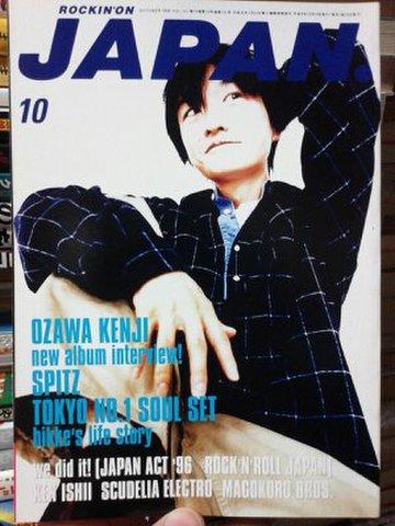 ROCKIN'ON JAPAN 1996年10月号 ※表紙・小沢健二