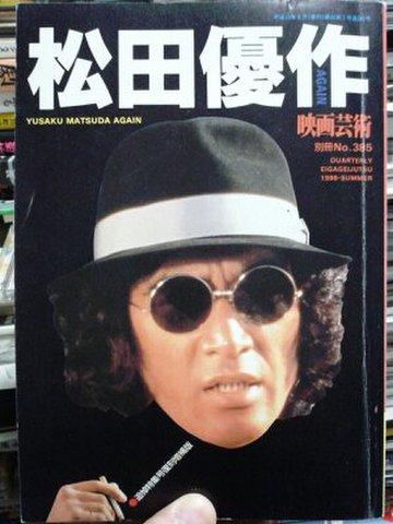松田優作(映画芸術別冊)