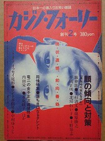 カジノ・フォーリー 創刊2号 ※表紙・中村ゆうじ