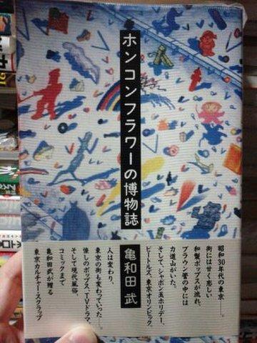 ホンコンフラワーの博物誌/亀和田武
