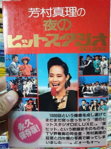 芳村真理の夜のヒットスタジオDELUXE/芳村真理
