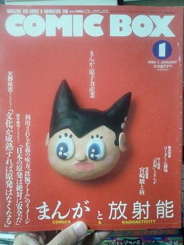 コミックボックス 1990年1月号 ※特集・まんがと放射能