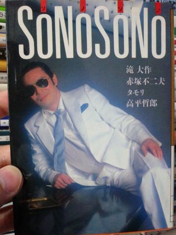 ソノソノ SONOSONO/滝大作 赤塚不二夫 タモリ 高平哲郎(大和文庫)