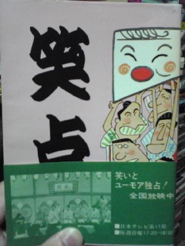 笑点/日本テレビ編
