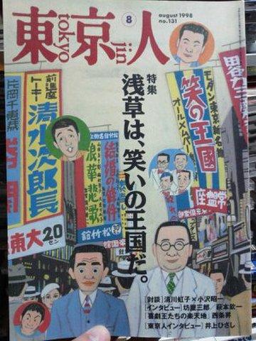 東京人 1998年8月号 ※特集・浅草は、笑いの王国だ。
