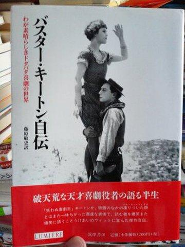 バスター・キートン自伝/バスター・キートン 藤原敏史・訳(リュミエール叢書)