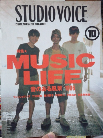 スタジオ・ボイス 1996年10月号 ※表紙・フィッシュマンズ