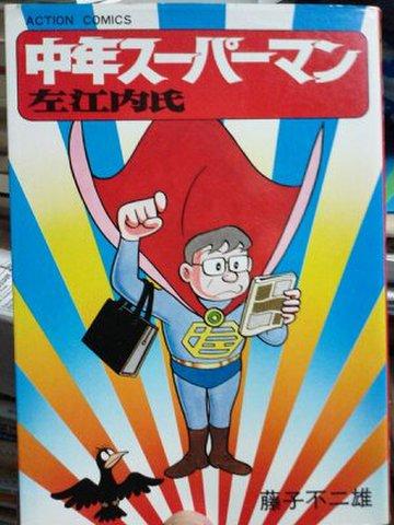 中年スーパーマン左江内氏/藤子不二雄(ACTION COMICS)