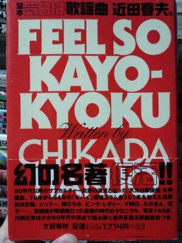 定本 気分は歌謡曲/近田春夫