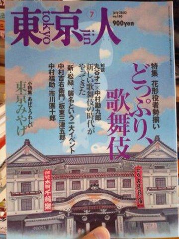 東京人 2002年7月号 ※特集・どっぷり、歌舞伎