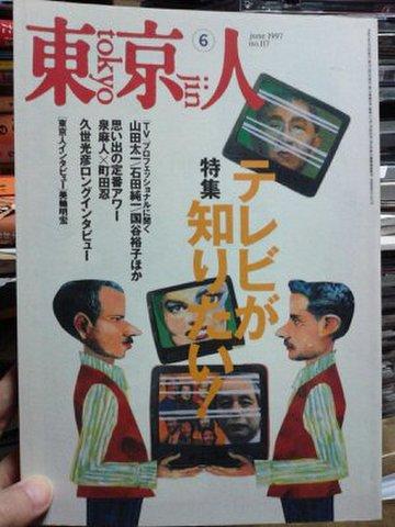 東京人 1997年6月号 ※特集・テレビが知りたい!