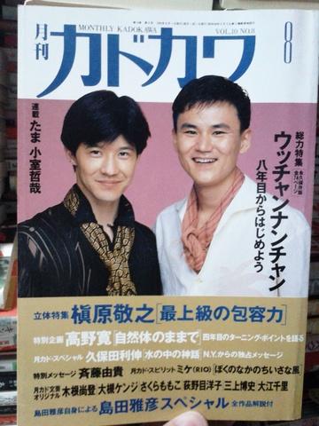 月刊カドカワ 1992年8月号 ※総力特集・ウッチャンナンチャン
