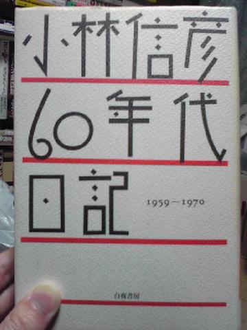 小林信彦60年代日記/小林信彦