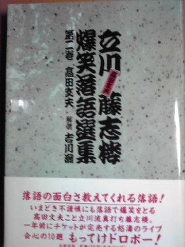 立川藤志楼爆笑落語選集 第二巻/高田文夫