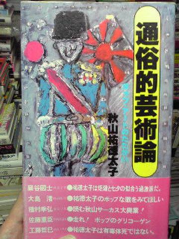 通俗的芸術論 ポップ・アートのたたかい/秋山祐徳太子