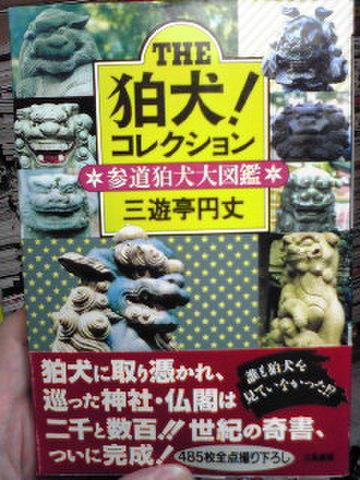 THE狛犬!コレクション/三遊亭円丈