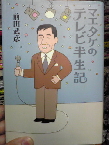 マエタケのテレビ半生記/前田武彦