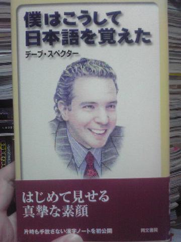 僕はこうして日本語を覚えた/デーブ・スペクター